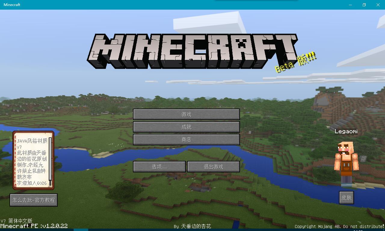 JAVA(PC) style material - MCPE: Texture Packs - Minecraft: Pocket